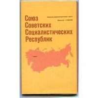 Политико-административная карта СССР (Союз Советских Социалистических Республик).