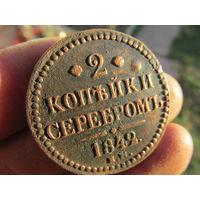 2 копейки серебром 1842г. С 1 рубля!
