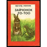 Эдуард Мянник. Зайчонок То-тоо. Таллин 1983 (Д)