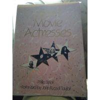 Creat Movie Actresses. Великие актрисы кино.