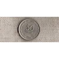 Израиль 50 прут 1954//(Li)
