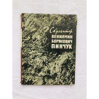 Скульптор Вениамин Борисович Пинчук И. Г. Мямлин 1965