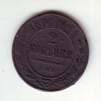 2 копейки 1876 г.