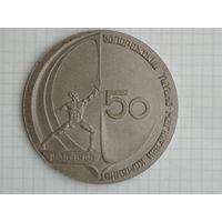 Медаль Запорожье Титан 1985 год #MС-23
