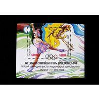 Украина 1995 г XVII Зимние Олимпийские игры в Лиллехаммере Блок MNH