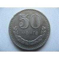 Монголия 50 мунгу 1981 г.