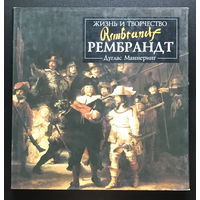 Рембрандт. Жизнь и творчество. 1997г.