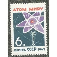 СССР 1963. Атом миру. (#2842) Марка из серии. MNH