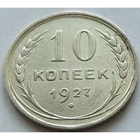 СССР, 10 копеек 1927 г. Приятные. Без М.Ц.