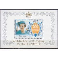 1986 Сент-Люсия 838 / B47 60 лет королеве Елизавете II