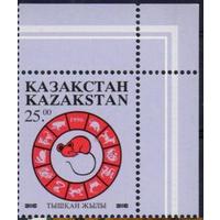 1996 Казахстан Год Мыши (крысы) Новый год Гороскоп **