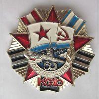 50 лет соединения КСФ. ВМФ