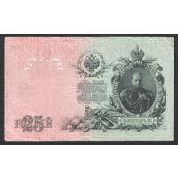 25 рублей 1909 Шипов - Гусев ЕС 080921 #0013