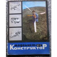 Моделист-конструктор номер 5 1971