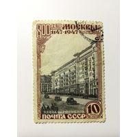 1947 СССР. 800 лет Москве