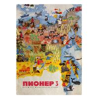 """Советский детский журнал """"ПИОНЕР""""  #3 за 1971г."""