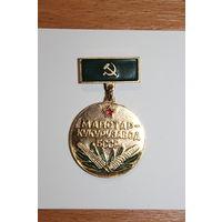 Мастер-кукурузовод БССР, алюминий.
