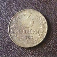 3 копейки 1953 год