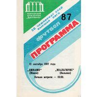 Динамо Минск - Жальгирис Вильнюс  12.09.1987.