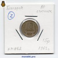 10 стотинок Болгария 1962 года (#2)