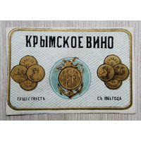 Этикетка 036. /до 1917 г./