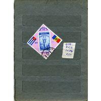 """Куба,  Выставка """"СОНИНФЛЕКС-79"""",  1979   серия 1м   (на """"СКАНЕ"""" справочно приведены номера и цены по Michel)"""