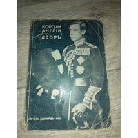 Короли Англии и двор. Король Эдуард VIII. Рига. 1936 БОЛЬШАЯ РЕДКОСТЬ