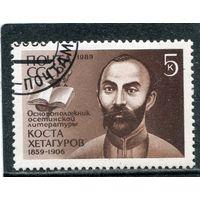 СССР 1989.. К.Хетагуров