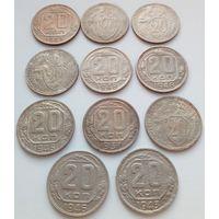 Лот Ранние Советы, 11 монет нечастых по 20 копеек!!! Очень неплохое  состояние VF-XF!!! См. описание... С 1 рубля!!!