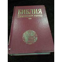 Библия. Современный перевод библейских текстов.