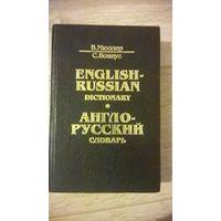 Англо русский словарь. Мюллер В.