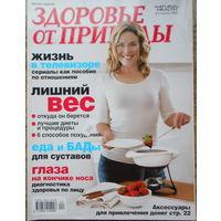 Журнал Здоровье от природы 3 В подарок к любой из покупок