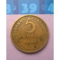 5 копеек 1950 года СССР.Красивая монета в родной патине!
