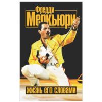 """Куплю книгу Г.Брукс  """"Фредди Меркьюри. Жизнь его словами"""""""