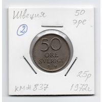 Швеция 50 эре 1972 года - 2