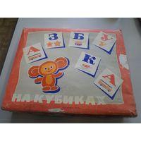 Обучающая советская игра для малышей Азбука на кубиках.