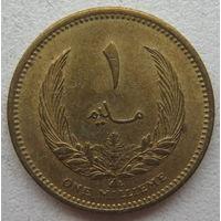 Ливия 1 миллим 1965 г.