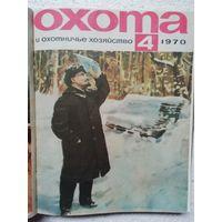 "Журнал ""Охота"", подшивка за 1970 год"