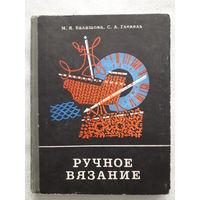 Книга - Ручное вязание