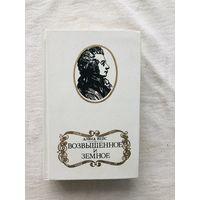 Возвышенное и земное  Дэвид Вейс (роман о жизни Моцарта и его времени)