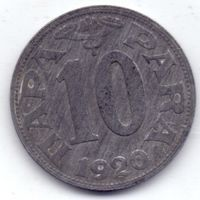 Югославия,  10 пара 1920 года.