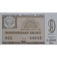 ЛОТЕРЕЙНЫЙ БИЛЕТ -1964- *9-й выпуск - СССР -8.б-*-AU-превосходное состояние-