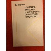 В.П.Петров Контроль качества и испытание оптических приборов