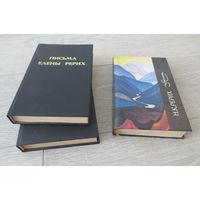 """Рерих... """"Письма Елены Рерих"""", полное собрание в 2-х томах... семейные фото, цветные иллюстрации + книга Н.К.Рерих """"Избранное""""..."""