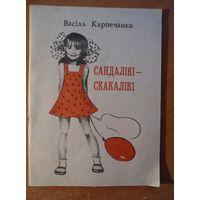 Васiль Карпечанка Сандалiкi-скакалiкi