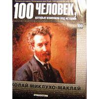 DE AGOSTINI 100 человек которые изменили ход истории 100 МИКЛУХО-МАКЛАЙ