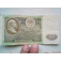 Купюра 50 руб СССР 1992 г