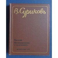 Суриков В.И. Письма. Воспоминания о художнике