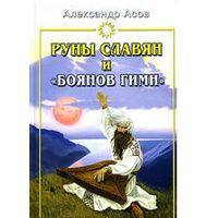 """Асов. Руны славян и """"Боянов гимн"""""""
