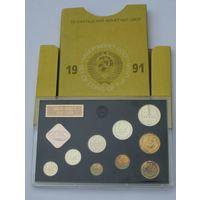 СССР, Годовой набор монет 1,2,3,5,10,15,20,50 копеек и 1 рубль - 1991 год